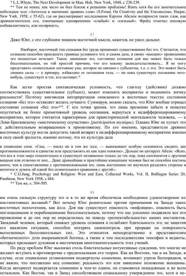 PDF. Психотерапия. Восток и Запад. Уотс А. У. Страница 58. Читать онлайн
