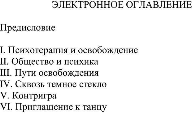 PDF. Психотерапия. Восток и Запад. Уотс А. У. Страница 6. Читать онлайн