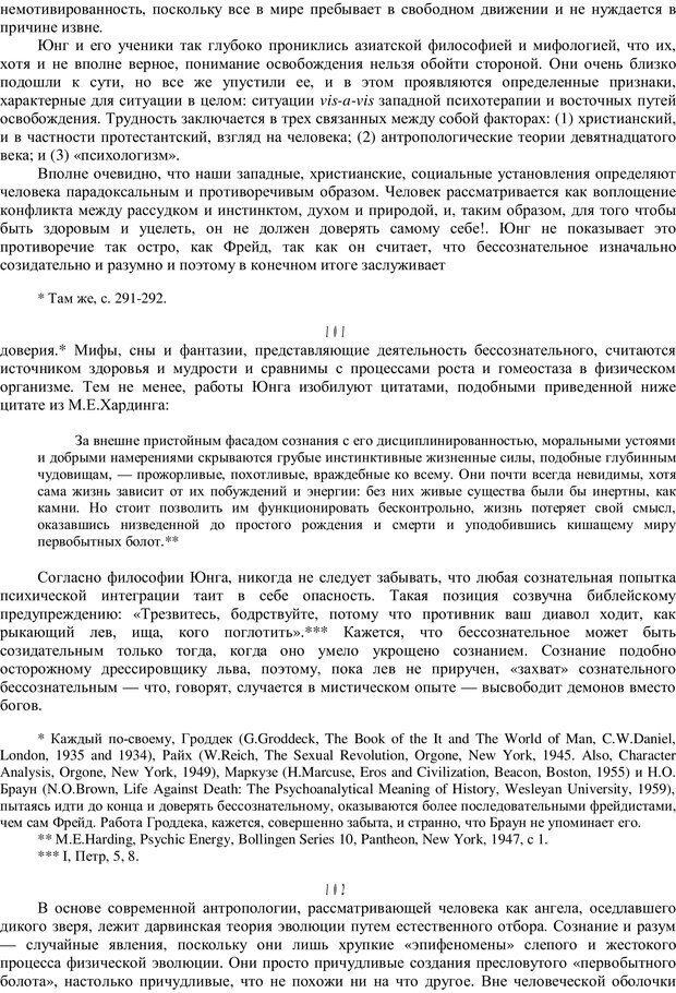 PDF. Психотерапия. Восток и Запад. Уотс А. У. Страница 60. Читать онлайн