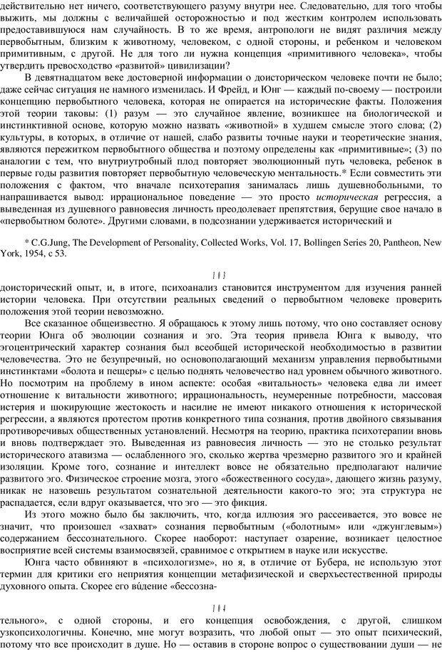 PDF. Психотерапия. Восток и Запад. Уотс А. У. Страница 61. Читать онлайн