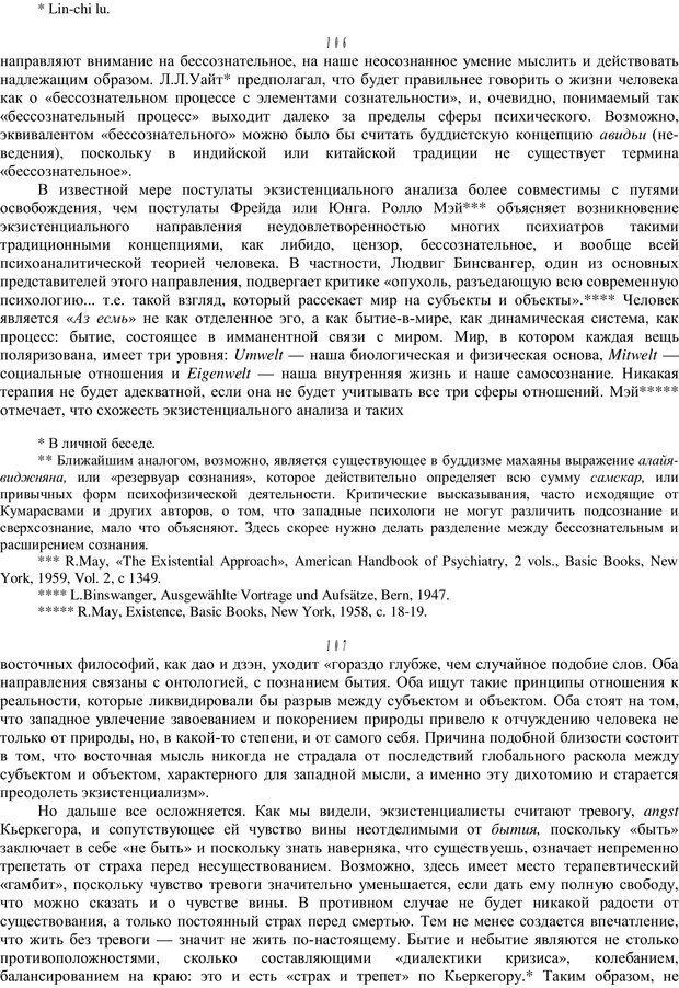 PDF. Психотерапия. Восток и Запад. Уотс А. У. Страница 63. Читать онлайн