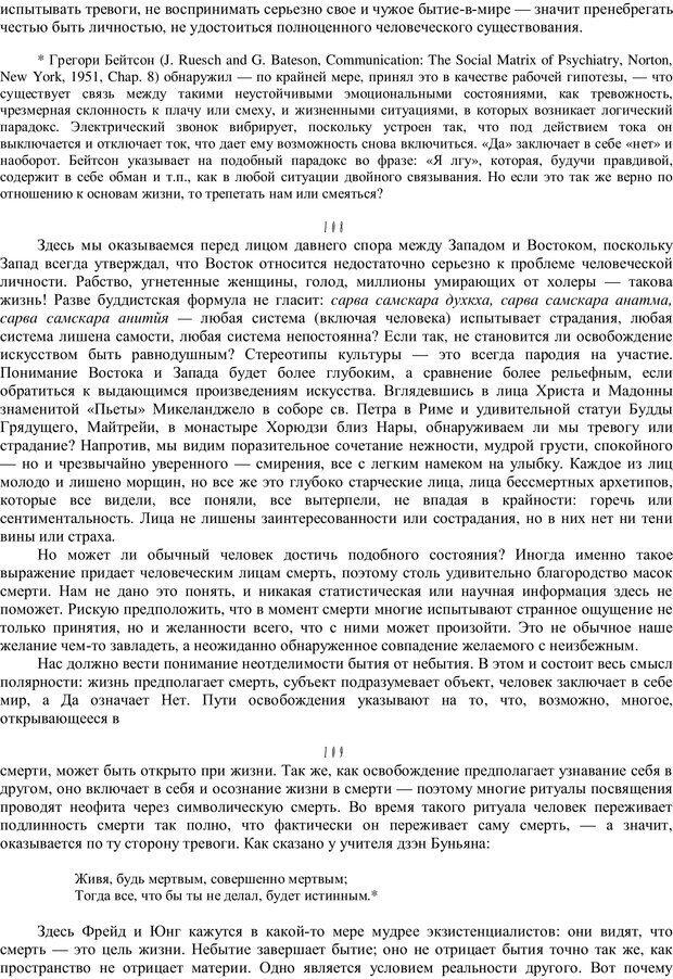PDF. Психотерапия. Восток и Запад. Уотс А. У. Страница 64. Читать онлайн