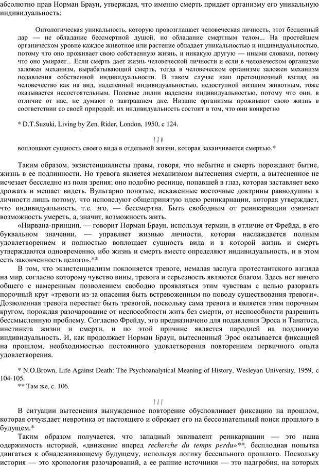 PDF. Психотерапия. Восток и Запад. Уотс А. У. Страница 65. Читать онлайн