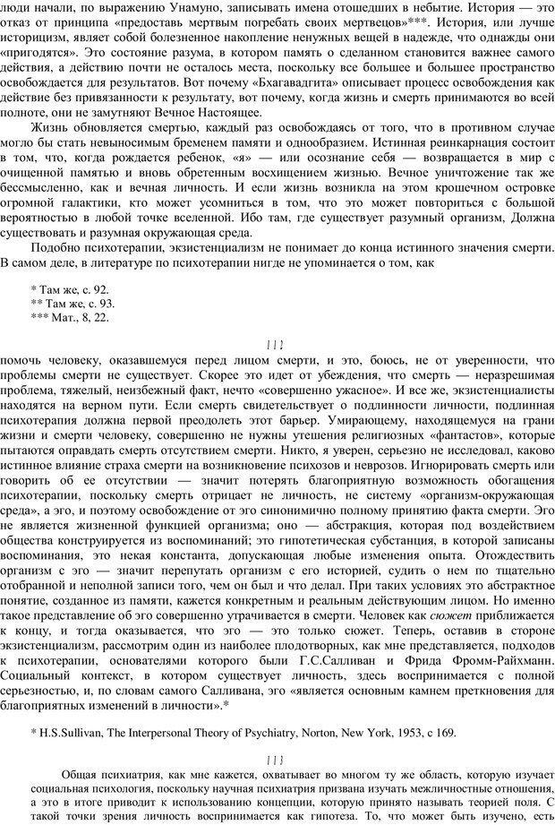 PDF. Психотерапия. Восток и Запад. Уотс А. У. Страница 66. Читать онлайн