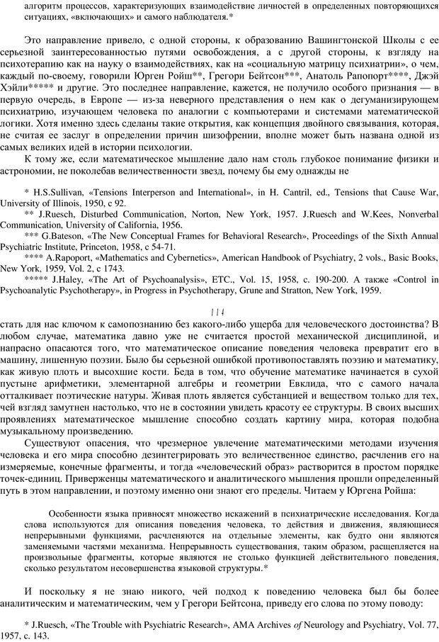 PDF. Психотерапия. Восток и Запад. Уотс А. У. Страница 67. Читать онлайн