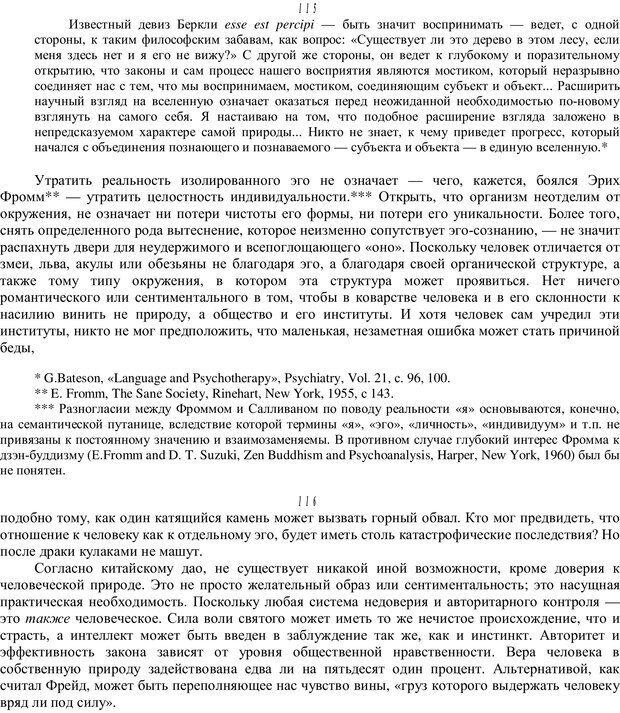 PDF. Психотерапия. Восток и Запад. Уотс А. У. Страница 68. Читать онлайн