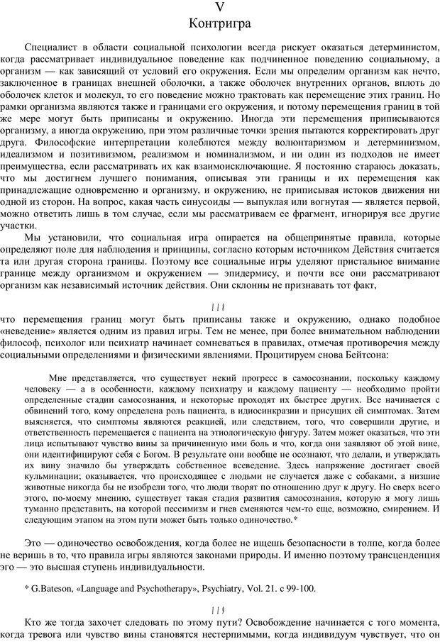 PDF. Психотерапия. Восток и Запад. Уотс А. У. Страница 69. Читать онлайн