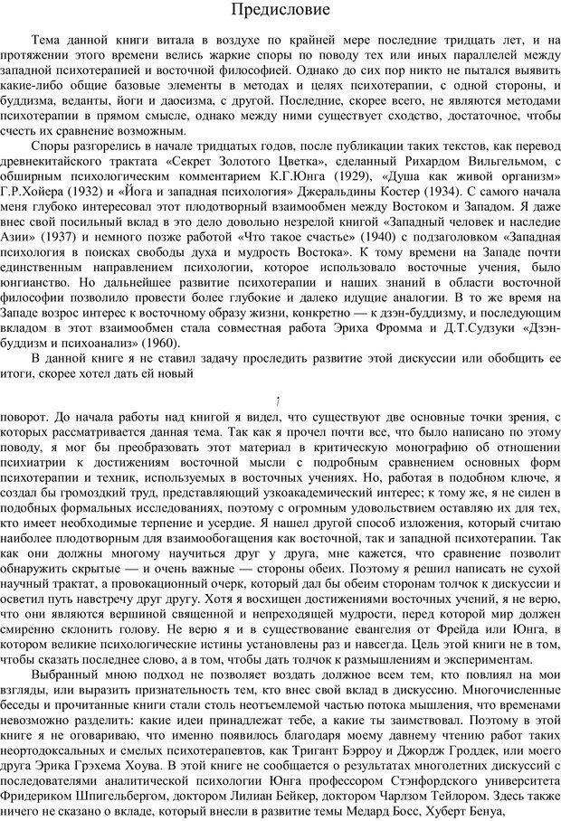PDF. Психотерапия. Восток и Запад. Уотс А. У. Страница 7. Читать онлайн