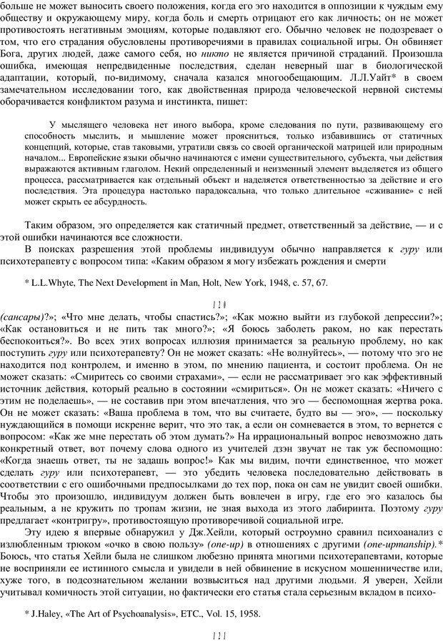 PDF. Психотерапия. Восток и Запад. Уотс А. У. Страница 70. Читать онлайн