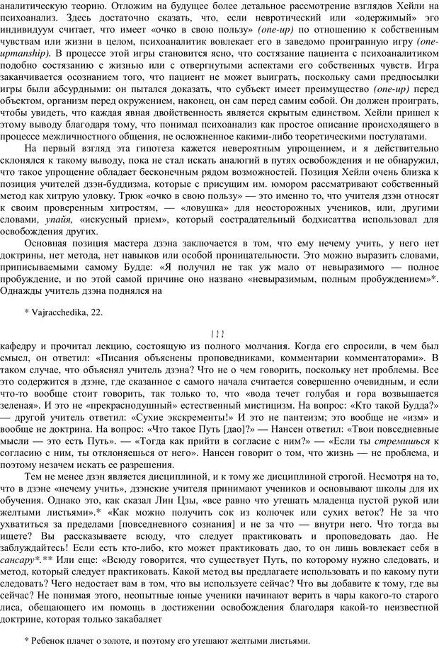 PDF. Психотерапия. Восток и Запад. Уотс А. У. Страница 71. Читать онлайн
