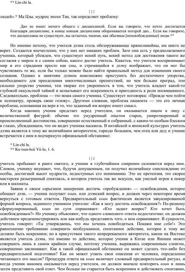PDF. Психотерапия. Восток и Запад. Уотс А. У. Страница 72. Читать онлайн