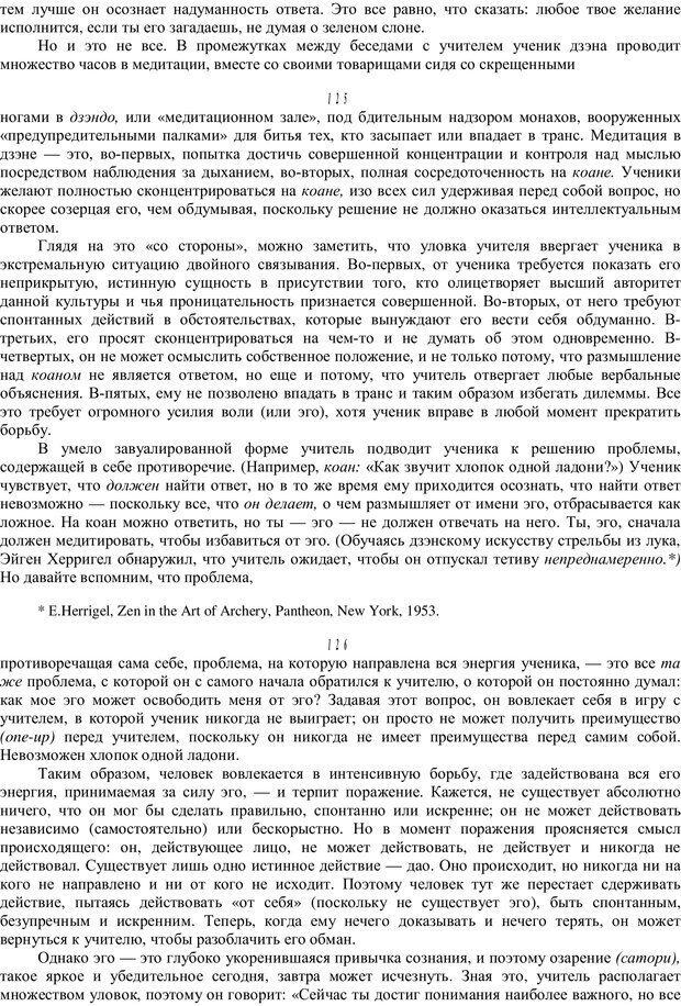 PDF. Психотерапия. Восток и Запад. Уотс А. У. Страница 73. Читать онлайн