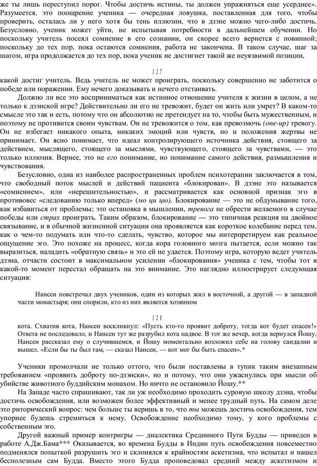 PDF. Психотерапия. Восток и Запад. Уотс А. У. Страница 74. Читать онлайн