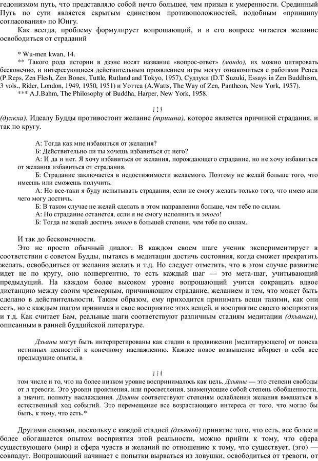 PDF. Психотерапия. Восток и Запад. Уотс А. У. Страница 75. Читать онлайн
