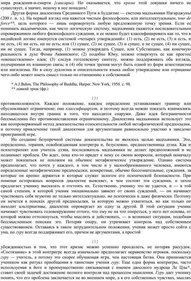 PDF. Психотерапия. Восток и Запад. Уотс А. У. Страница 76. Читать онлайн