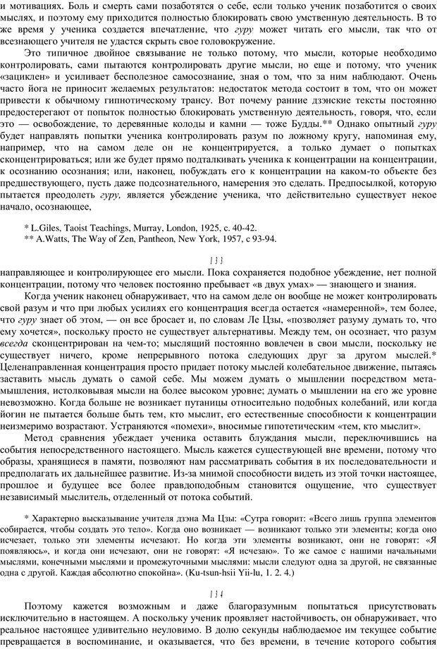 PDF. Психотерапия. Восток и Запад. Уотс А. У. Страница 77. Читать онлайн