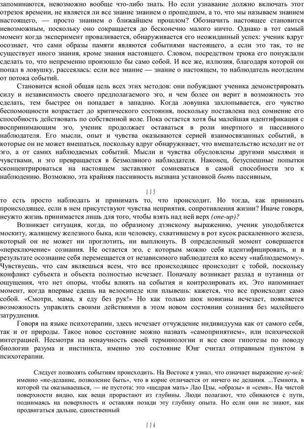 PDF. Психотерапия. Восток и Запад. Уотс А. У. Страница 78. Читать онлайн