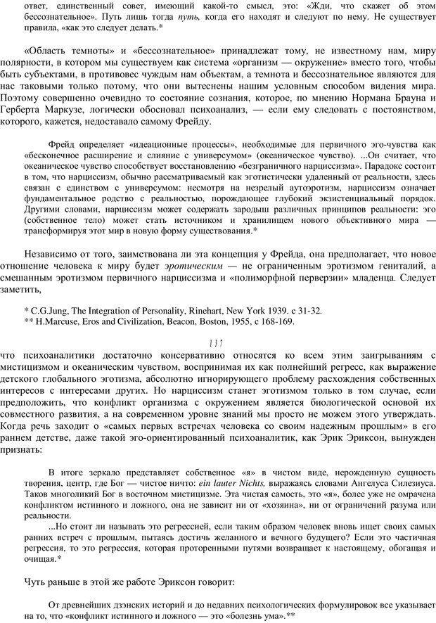 PDF. Психотерапия. Восток и Запад. Уотс А. У. Страница 79. Читать онлайн