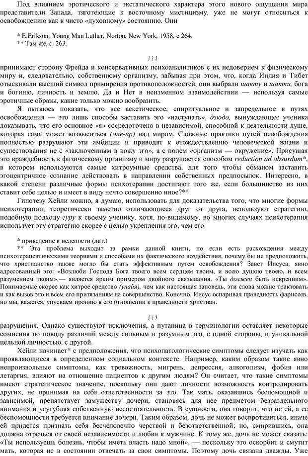 PDF. Психотерапия. Восток и Запад. Уотс А. У. Страница 80. Читать онлайн