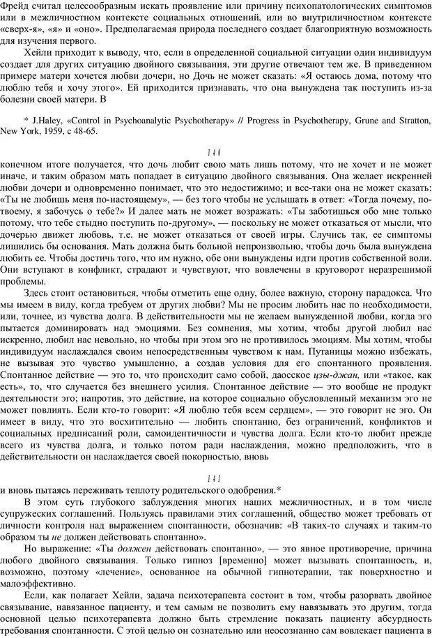 PDF. Психотерапия. Восток и Запад. Уотс А. У. Страница 81. Читать онлайн