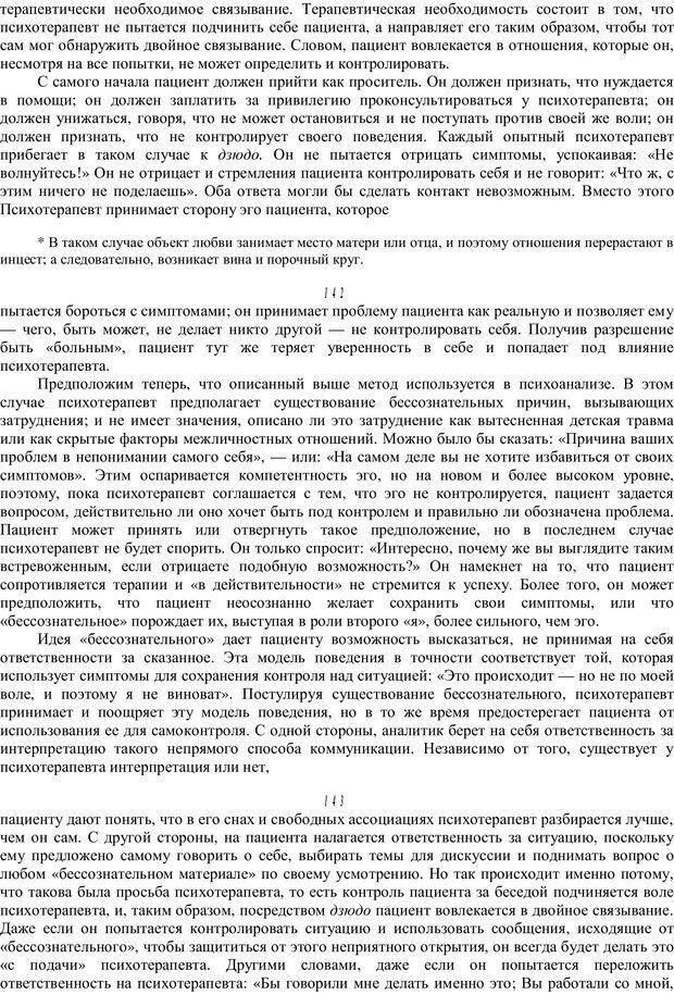 PDF. Психотерапия. Восток и Запад. Уотс А. У. Страница 82. Читать онлайн