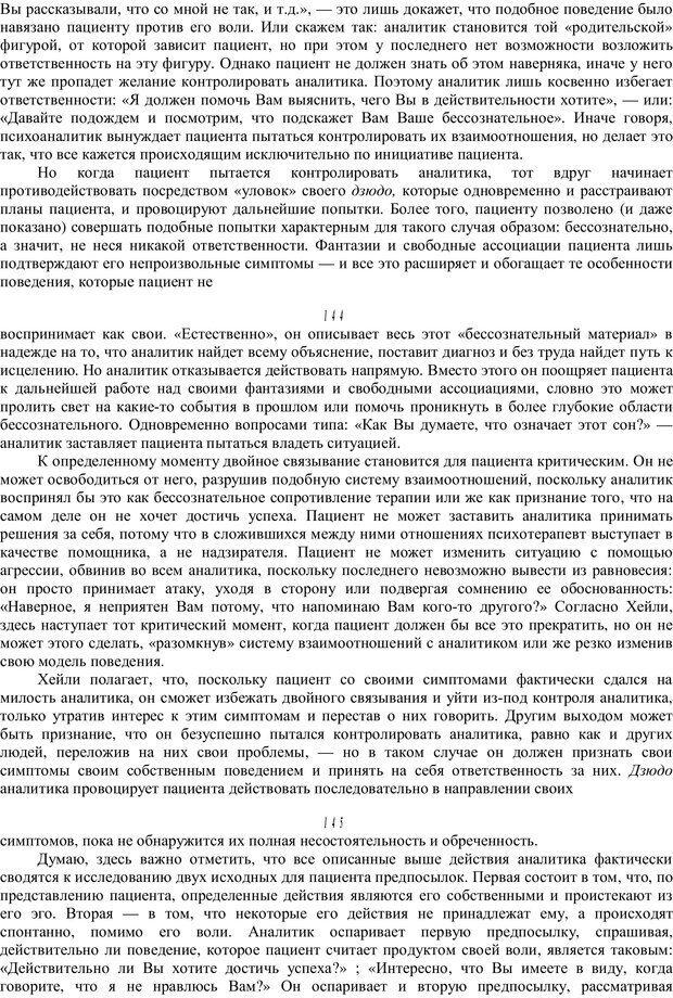 PDF. Психотерапия. Восток и Запад. Уотс А. У. Страница 83. Читать онлайн