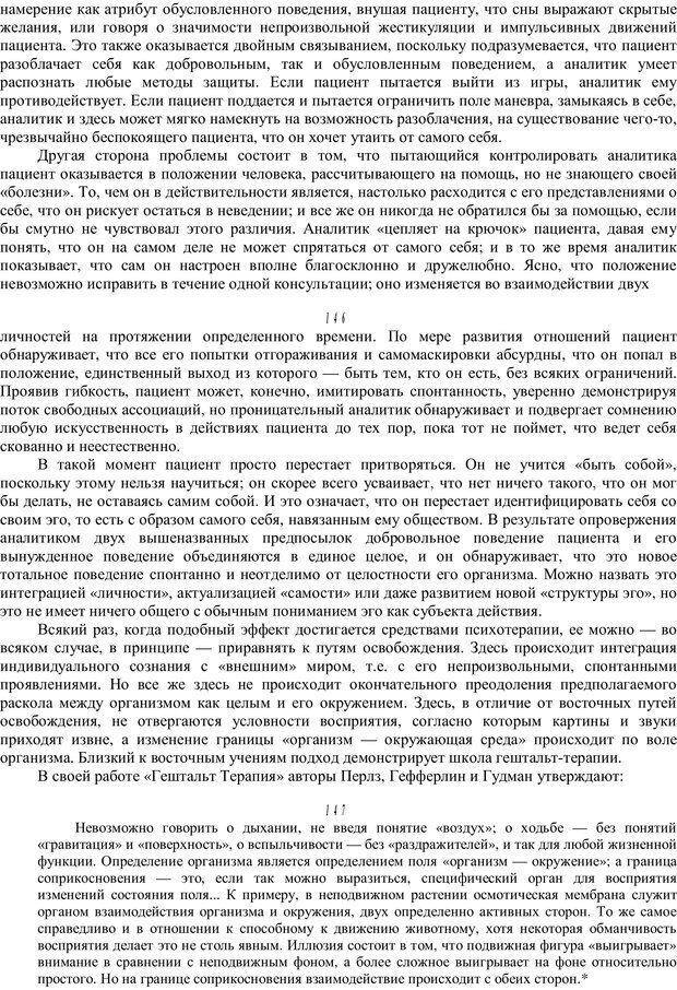 PDF. Психотерапия. Восток и Запад. Уотс А. У. Страница 84. Читать онлайн