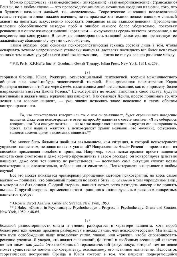 PDF. Психотерапия. Восток и Запад. Уотс А. У. Страница 85. Читать онлайн