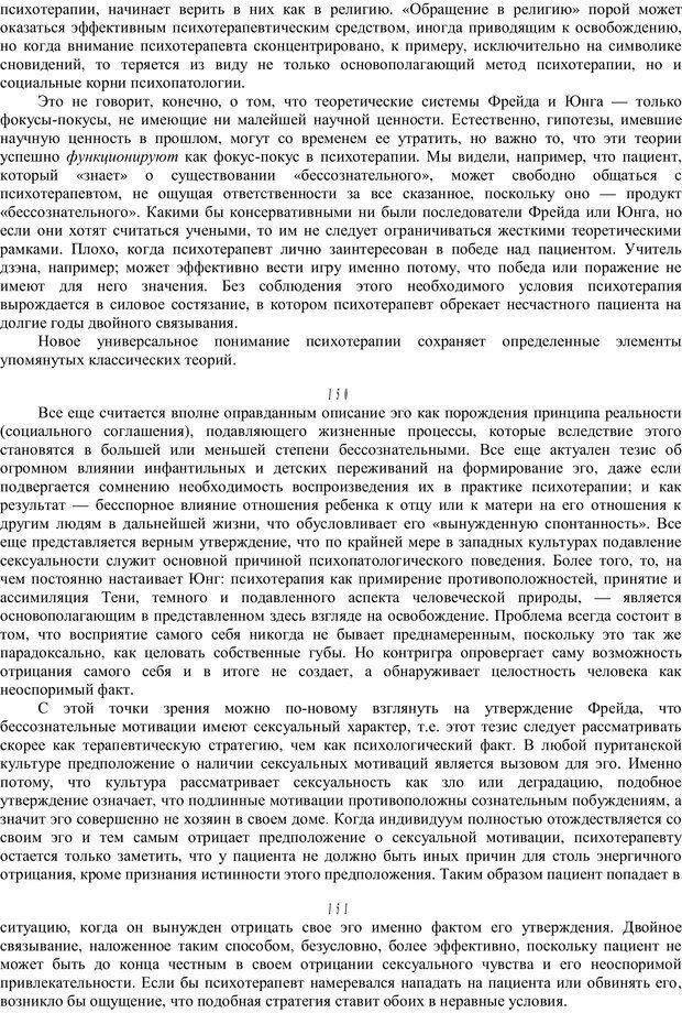 PDF. Психотерапия. Восток и Запад. Уотс А. У. Страница 86. Читать онлайн