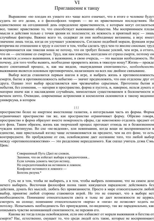 PDF. Психотерапия. Восток и Запад. Уотс А. У. Страница 88. Читать онлайн