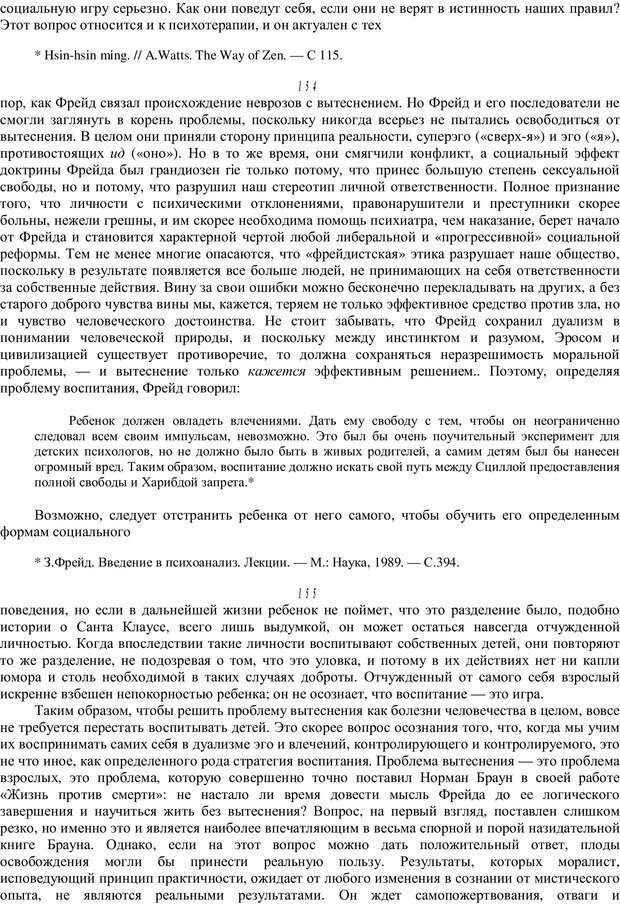 PDF. Психотерапия. Восток и Запад. Уотс А. У. Страница 89. Читать онлайн