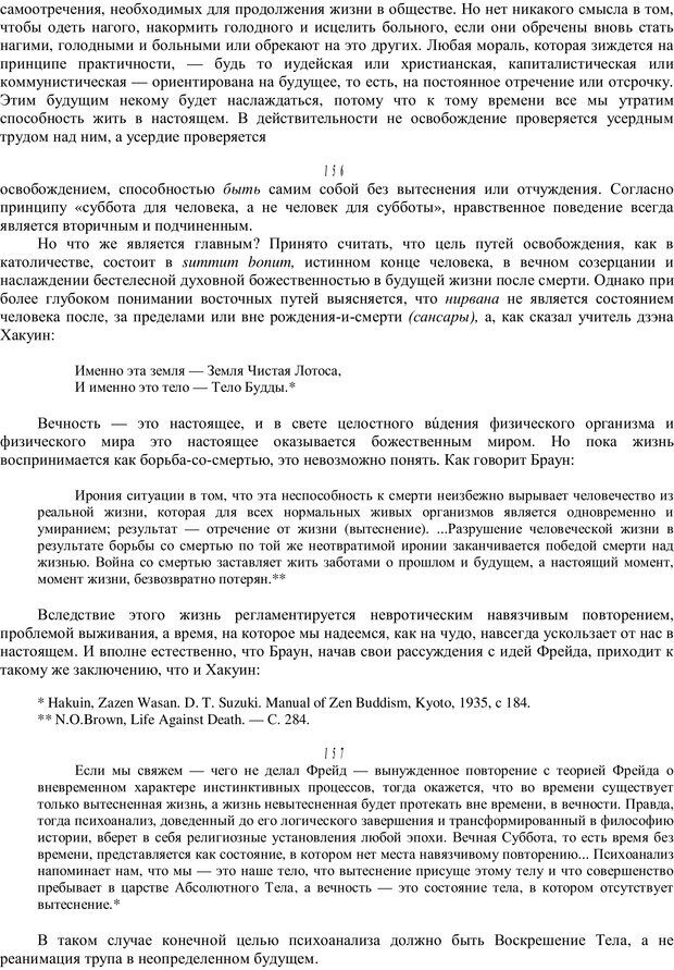 PDF. Психотерапия. Восток и Запад. Уотс А. У. Страница 90. Читать онлайн