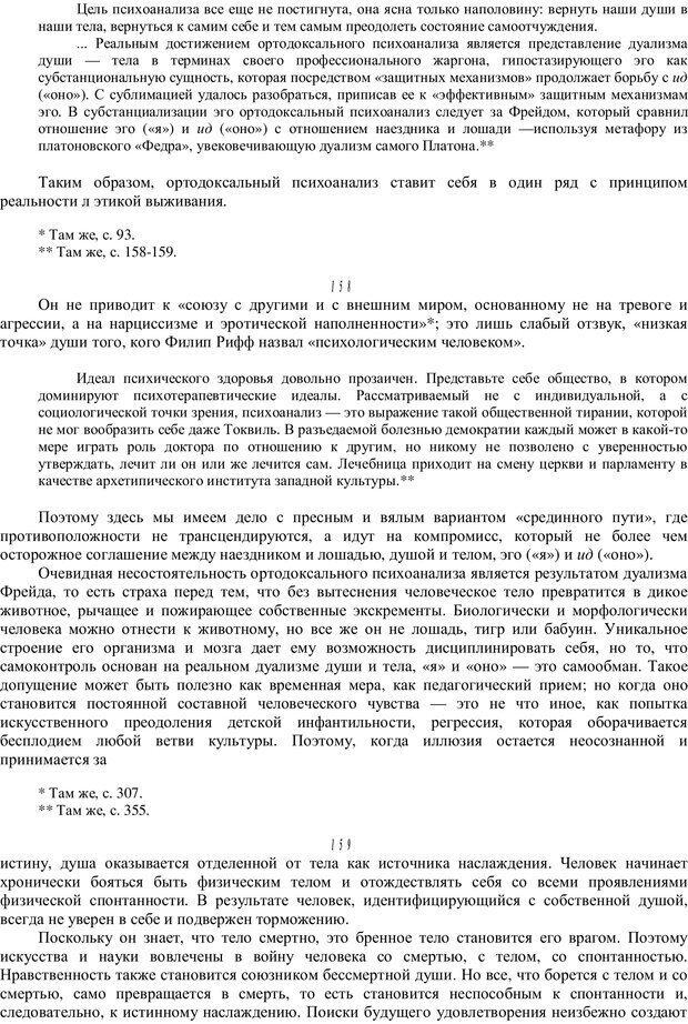 PDF. Психотерапия. Восток и Запад. Уотс А. У. Страница 91. Читать онлайн