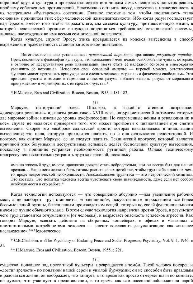 PDF. Психотерапия. Восток и Запад. Уотс А. У. Страница 92. Читать онлайн
