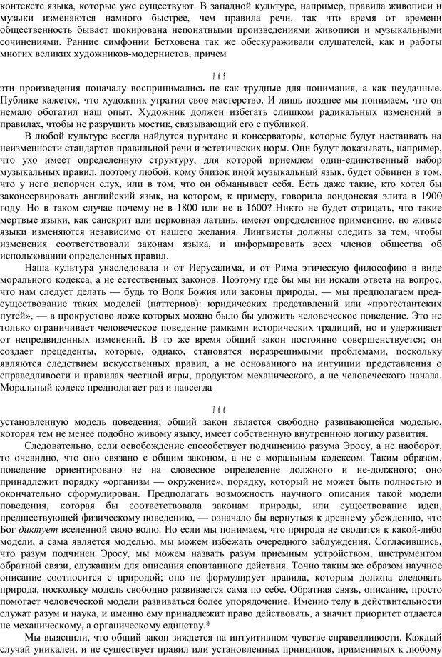 PDF. Психотерапия. Восток и Запад. Уотс А. У. Страница 95. Читать онлайн