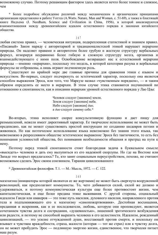 PDF. Психотерапия. Восток и Запад. Уотс А. У. Страница 96. Читать онлайн