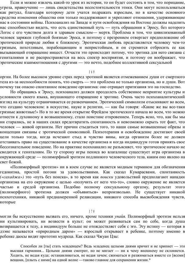PDF. Психотерапия. Восток и Запад. Уотс А. У. Страница 97. Читать онлайн