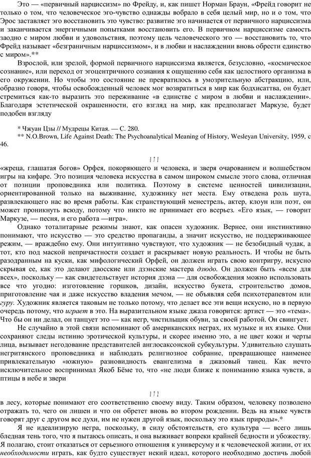 PDF. Психотерапия. Восток и Запад. Уотс А. У. Страница 98. Читать онлайн