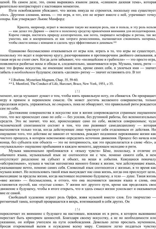 PDF. Психотерапия. Восток и Запад. Уотс А. У. Страница 99. Читать онлайн