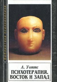 """Обложка книги """"Психотерапия. Восток и Запад"""""""