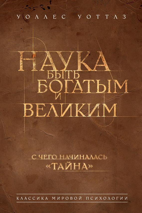 """Обложка книги """"Наука быть богатым и великим"""""""