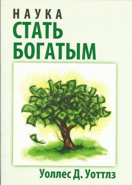 """Обложка книги """"Наука стать богатым"""""""