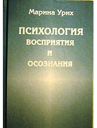"Обложка книги ""Психология восприятия и осознания"""