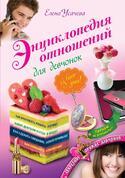 Энциклопедия отношений для девчонок, Усачева Елена