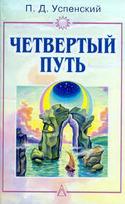 Четвертый путь, Успенский Пётр