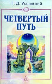 """Обложка книги """"Четвертый путь"""""""