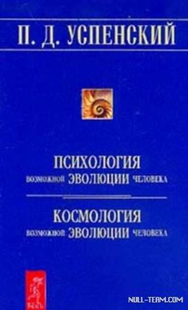 """Обложка книги """"Психология и космология возможного развития человека"""""""