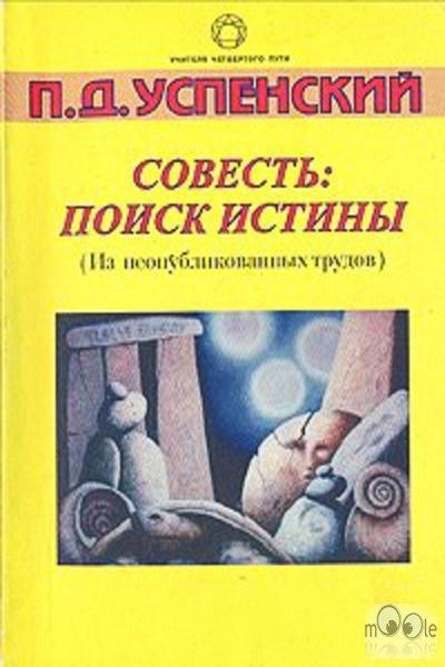 """Обложка книги """"Совесть - поиск истины"""""""