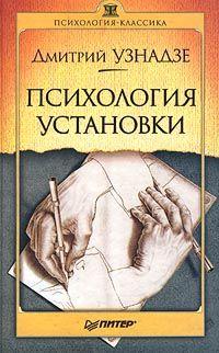"Обложка книги ""Психология установки"""