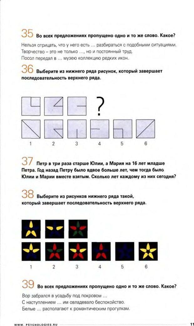 DJVU. Узнайте Ваши IQ и EQ. Без автора . Страница 11. Читать онлайн
